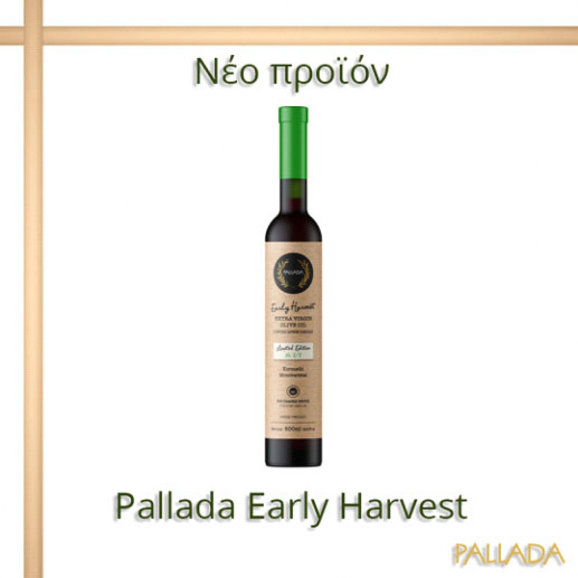 New product Pallada Early Harvest
